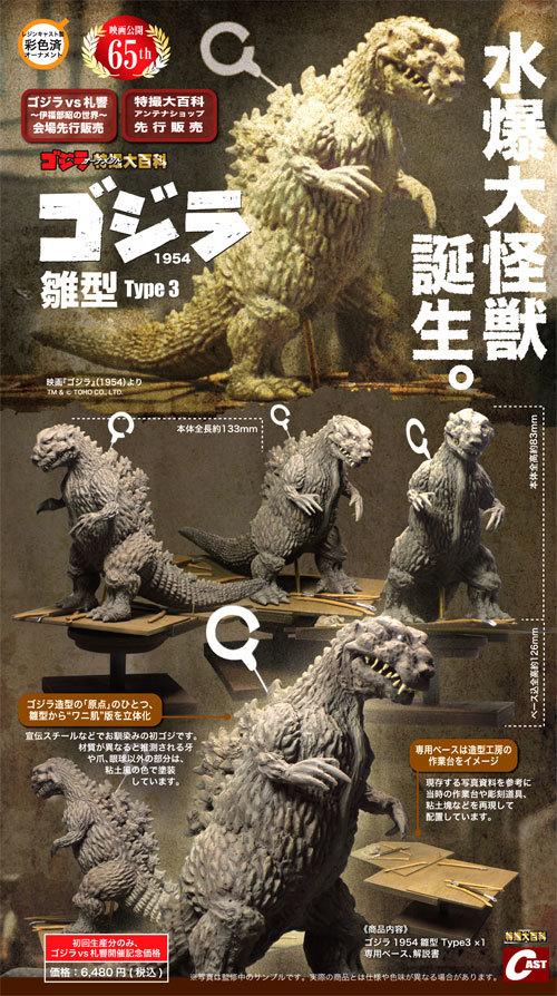 7月21日(日) 東京怪獣談話室開催決定!_a0180302_07593919.jpg