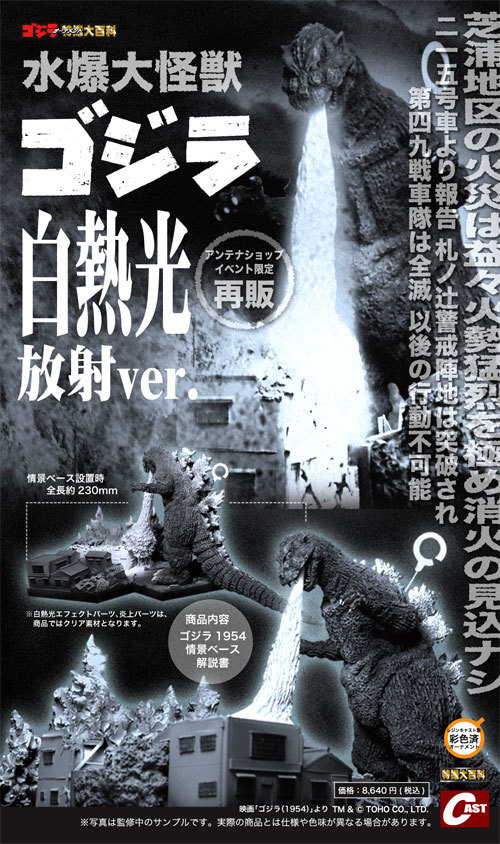 7月21日(日) 東京怪獣談話室開催決定!_a0180302_08105548.jpg