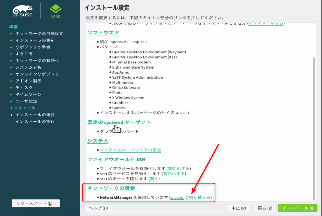 openSUSE Leap 15.1 インストールとファーストインプレッション_a0056607_14171844.png