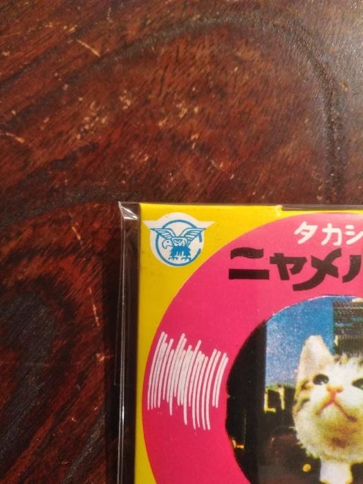 タカシの「ニャメルナ レコードガム」_e0350308_14355269.jpg