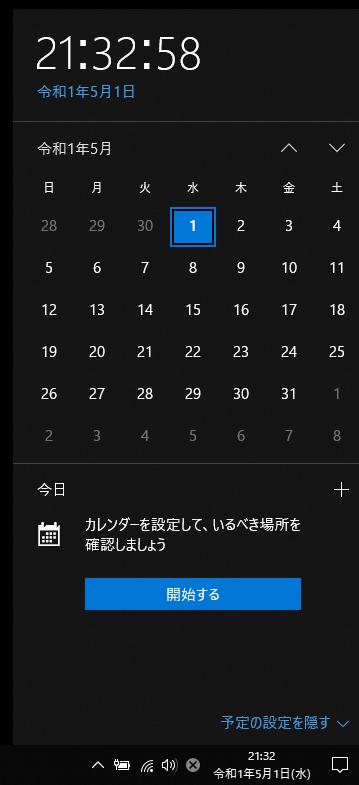 タスクバーの日付が新元号「令和」と表示されない_a0030830_21355920.png
