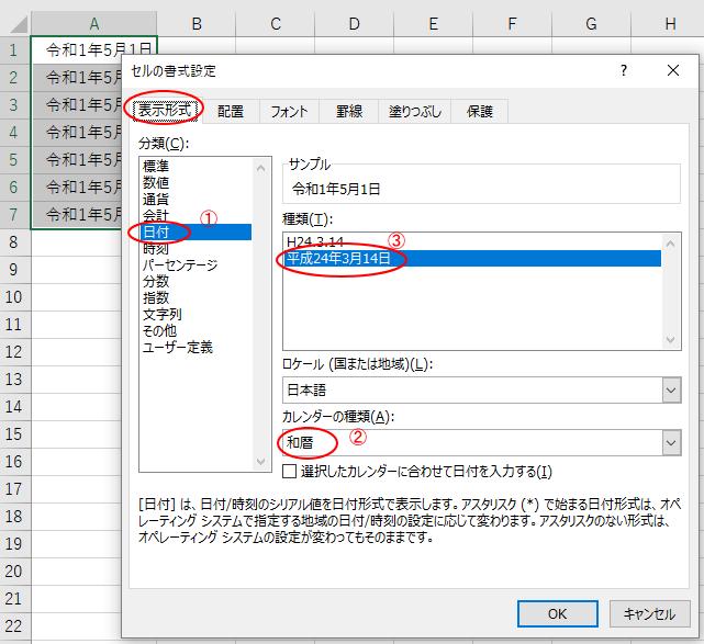 タスクバーの日付が新元号「令和」と表示されない_a0030830_21414876.png