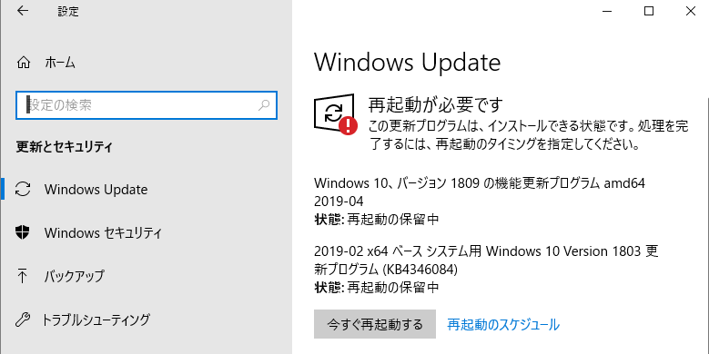 タスクバーの日付が新元号「令和」と表示されない_a0030830_21463578.png