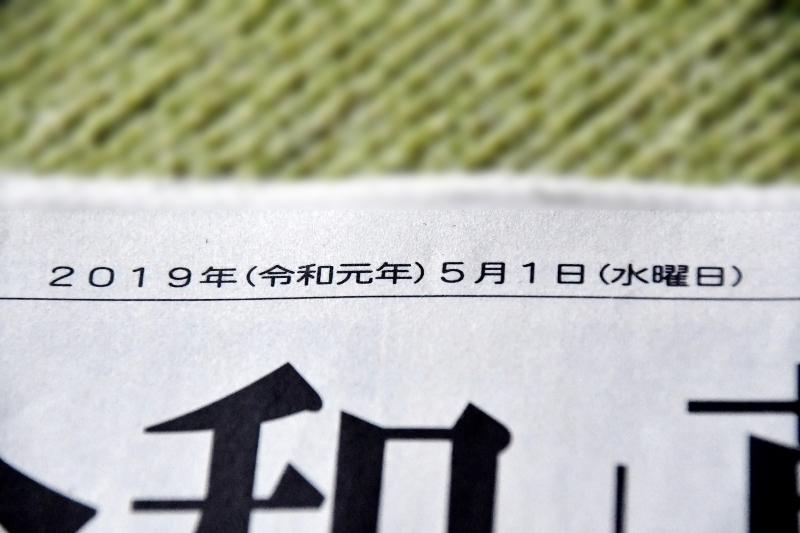 こんにちは令和_b0314043_07531956.jpg