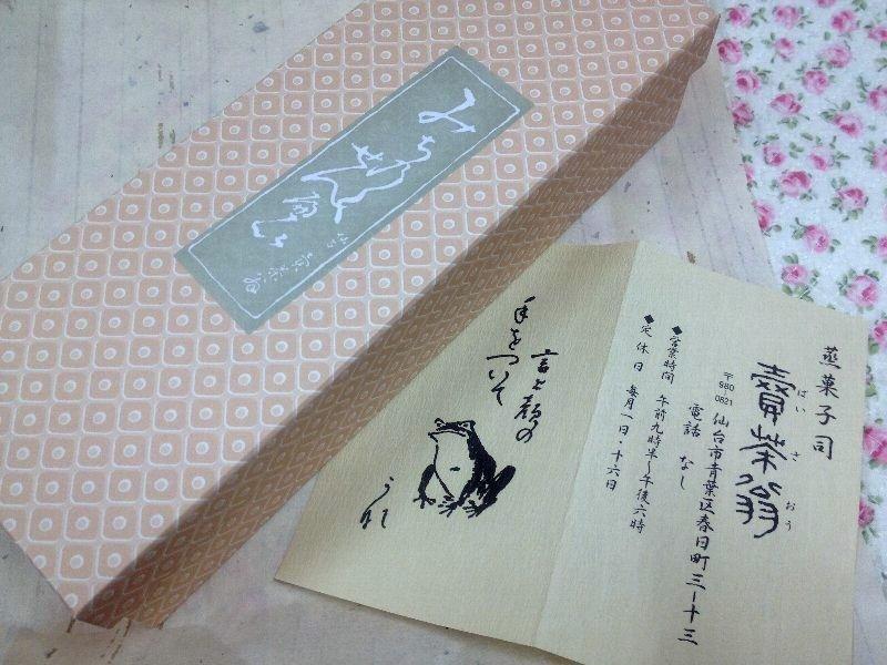 ☆ありがとうの、美味しい色々メモ☆_c0092953_08263623.jpg