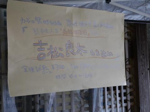 たけちゃんの炭火焼肴に球磨焼酎「武者返し」痛飲4・30_c0014967_09052868.jpg