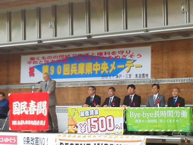 ☔ 第90回兵庫県中央メーデー「働くものの団結で生活と権利を守り、平和と民主主義、中立の日本をめざそう」1500人が集う 🌝🌝🌝_f0061067_16041665.jpg