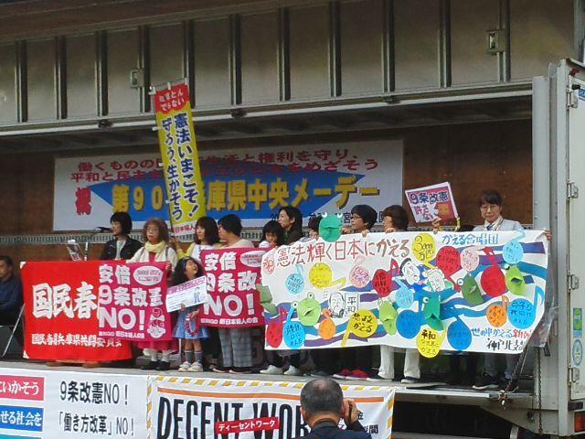 ☔ 第90回兵庫県中央メーデー「働くものの団結で生活と権利を守り、平和と民主主義、中立の日本をめざそう」1500人が集う 🌝🌝🌝_f0061067_16041785.jpg