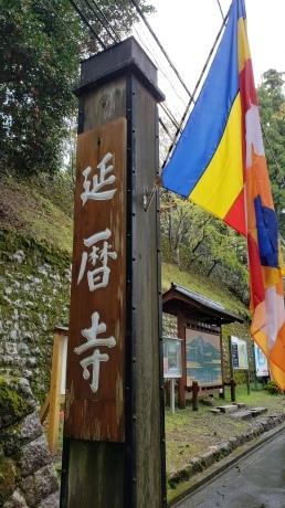 比叡山_a0168274_23025356.jpg