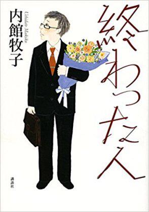 連休に読んだ本、これから読む本_f0378589_21383282.jpg