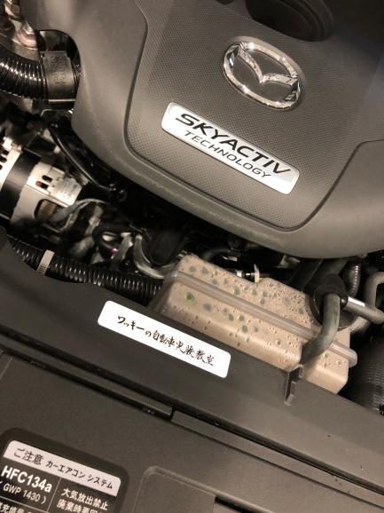 マツダ CX-8 ガソリン2.5ターボ アーシング追加施工_f0032891_16362103.jpg