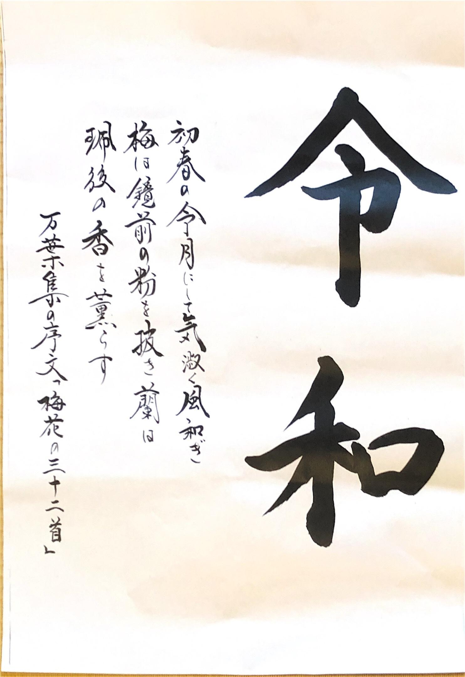 平成→令和へ_f0150893_09404590.jpeg