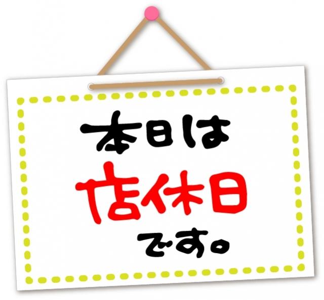 本日は店休日、明日から3日間は13時オープン♪ : 相模大野 BAR ...