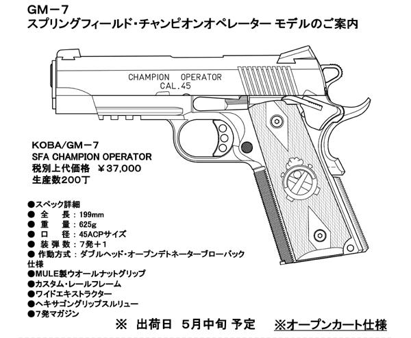 タニオコバ GM-7スプリングフィールド チャンピオンオペレーター _f0131995_16095928.jpg
