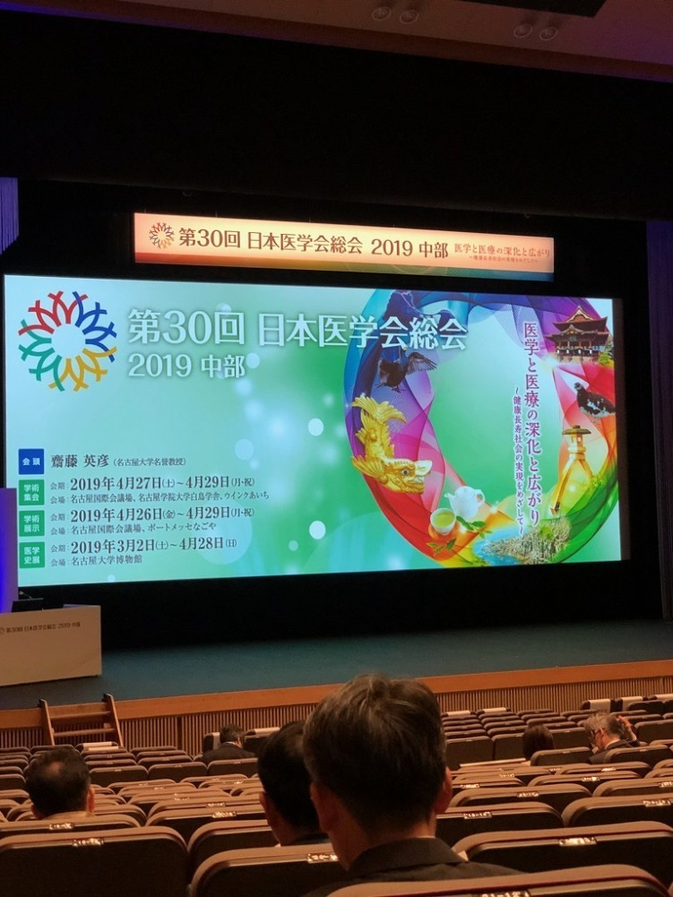 第30回日本医学会総会2019中部_a0152501_16574294.jpg