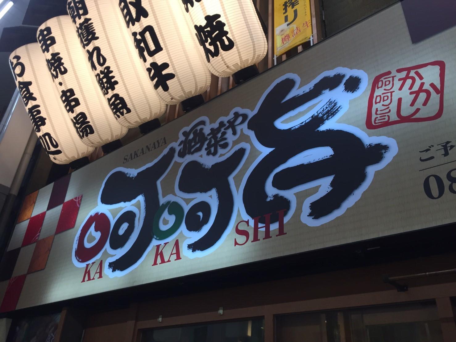 酒菜や  可可旨   平成ラスト呑み会_e0115904_00411563.jpg