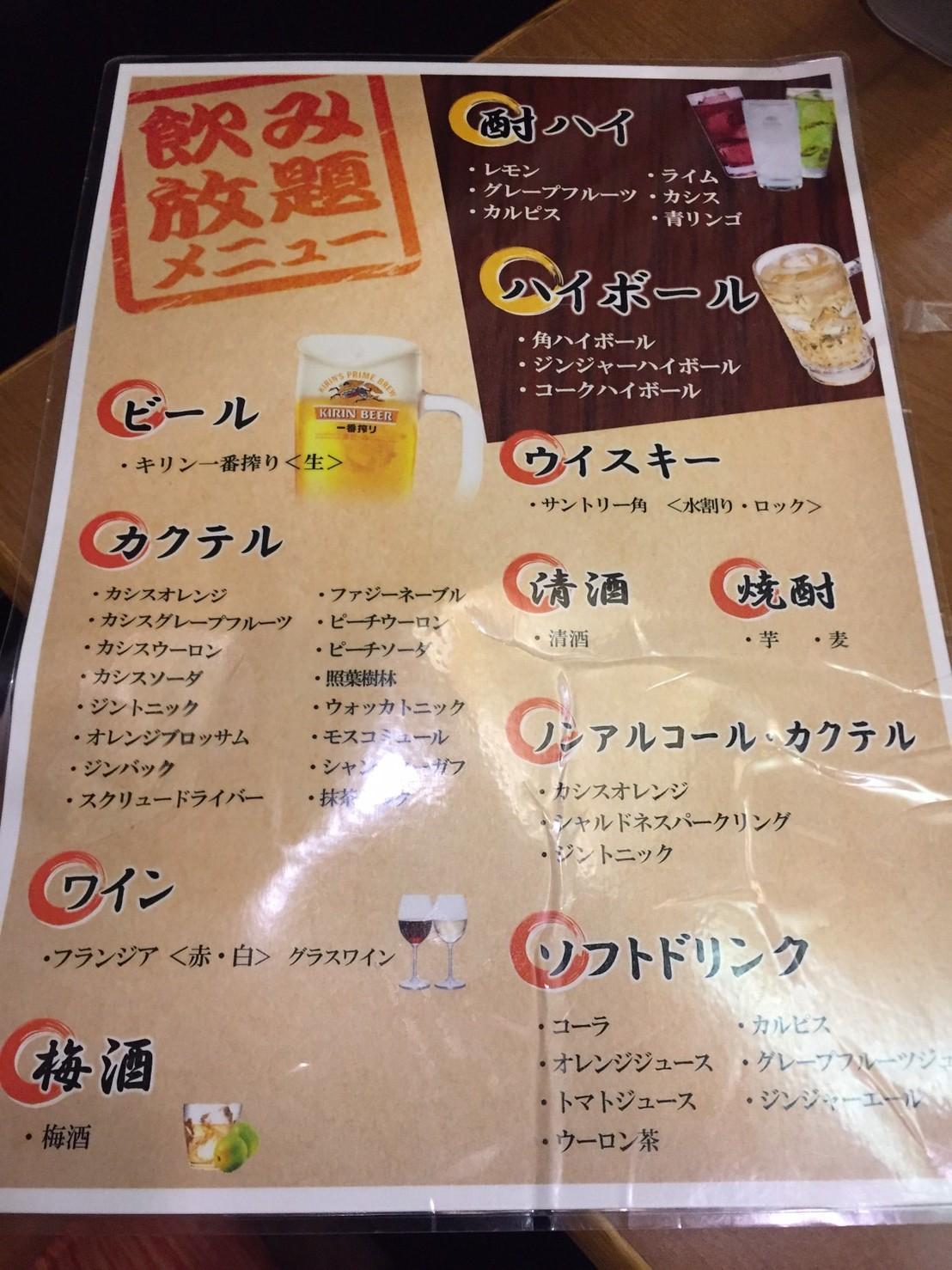 酒菜や  可可旨   平成ラスト呑み会_e0115904_00451405.jpg