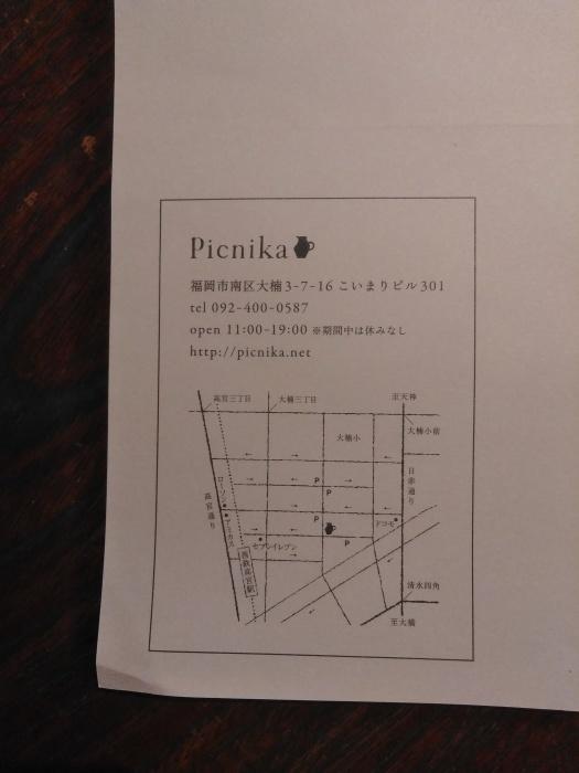 Picnikaさん_e0350308_12133807.jpg