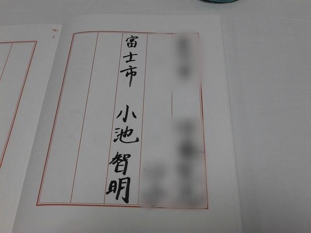 令和の時代がスタート! 富士市役所に10日(金)まで記念の記帳所が開設_f0141310_08581234.jpg