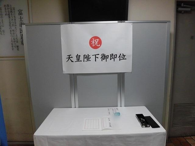 令和の時代がスタート! 富士市役所に10日(金)まで記念の記帳所が開設_f0141310_08582489.jpg
