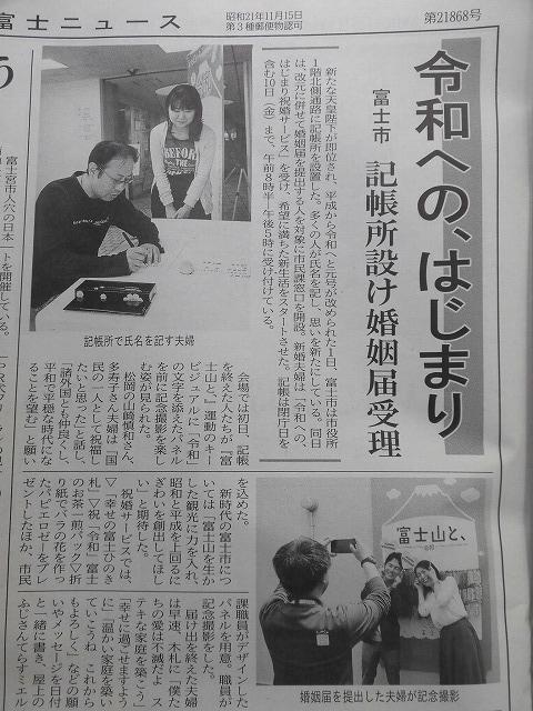 令和の時代がスタート! 富士市役所に10日(金)まで記念の記帳所が開設_f0141310_08584411.jpg