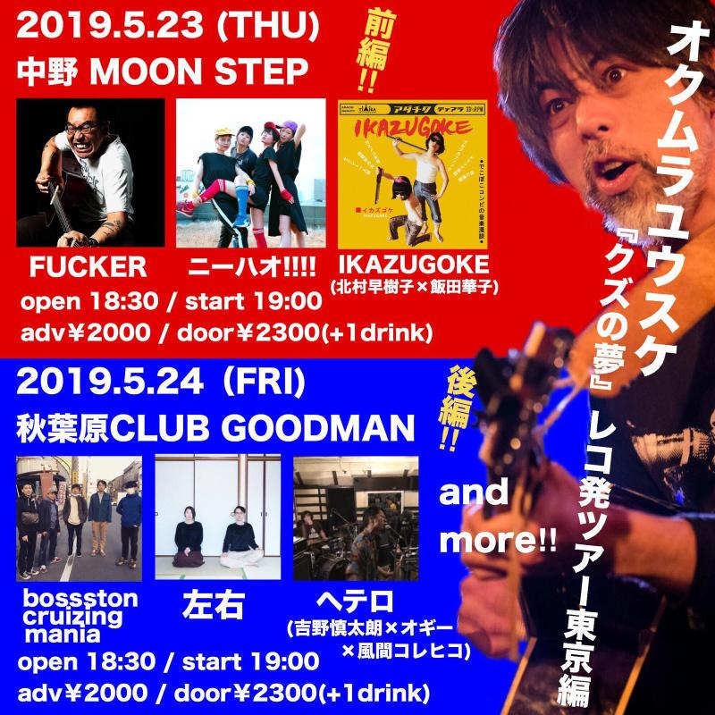 4/29.30そして5/1! YUKARI_c0130623_16122079.jpg