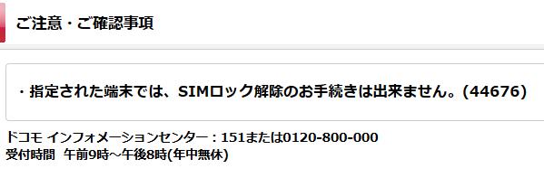[謎]ドコモSIMロック解除エラーコードの意味(44693/44676/44678/43121など)_d0262326_20584651.png