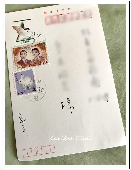 平成最後の手紙…_c0079828_16404824.jpg