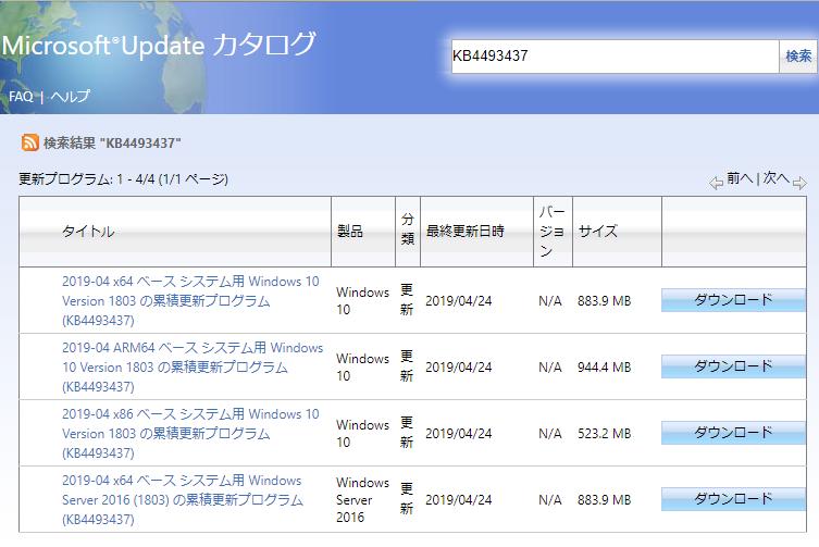 タスクバーの日付が新元号「令和」と表示されない_a0030830_10094429.png