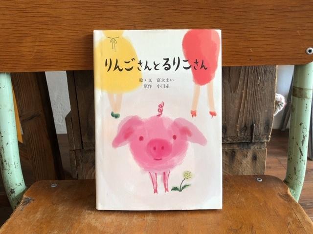 2019年4月「青と夜ノ空クルクル便」で送った本の紹介5_c0328441_18105072.jpg
