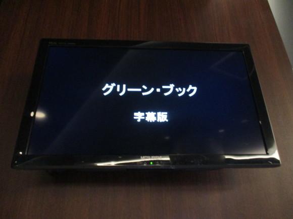 久しぶりに映画館でアカデミー作品賞を受賞の「グリーンブック」を観た_a0279743_10543448.jpg