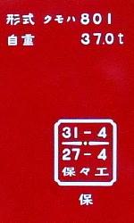 西武赤電701系三岐で復元_a0251146_12512260.jpg