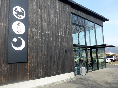 富士河口湖町「星のや富士」へ行く。春の前編_f0232060_19321253.jpg