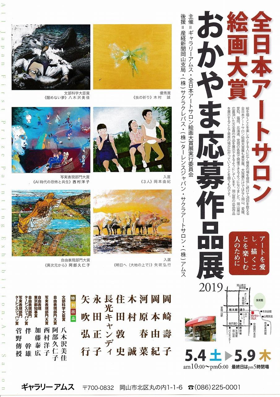 全日本アートサロン大賞展 おかやま応募作品展のご案内_f0238969_18374323.jpg
