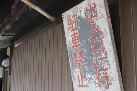 細工谷の彩色階段_c0001670_20562645.jpg