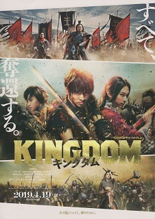 『KINGDOM/キングダム』(2019)_e0033570_09024814.jpg