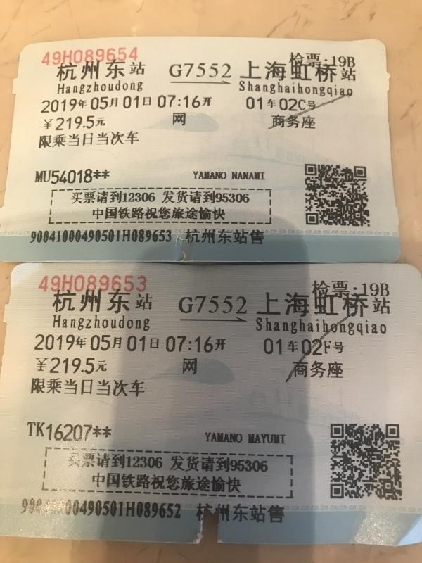 新幹線で杭州ー上海を移動_c0366777_13575912.jpeg