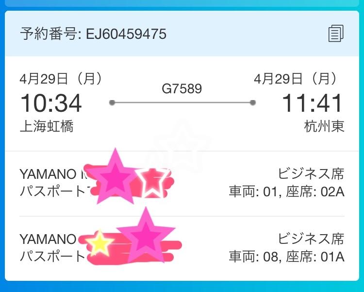 新幹線で杭州ー上海を移動_c0366777_19530637.jpeg