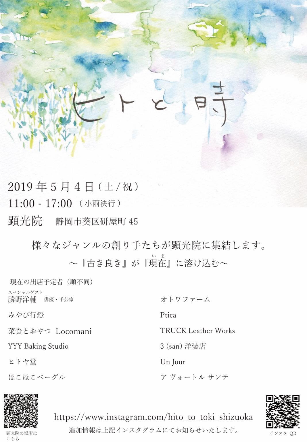 2019年5月4日(土)『 ヒ ト と 時 』開催のお知らせ_b0241386_10510861.jpg