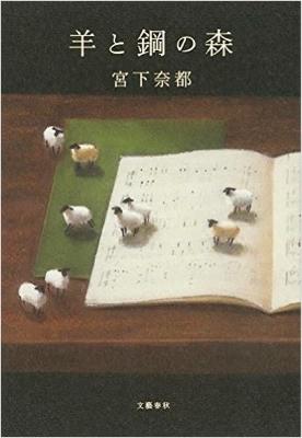 羊と鋼の森_a0236996_18494647.jpg