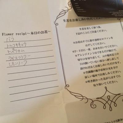 ☆夙川サロンでのいちにちめ_d0035397_00254915.jpeg