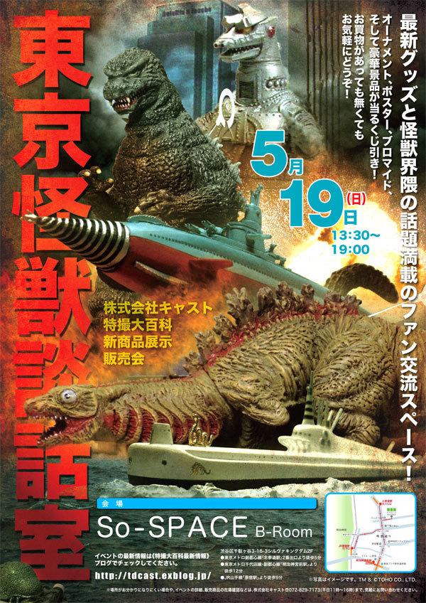 5月19日(日) 東京怪獣談話室開催決定!_a0180302_06063418.jpg