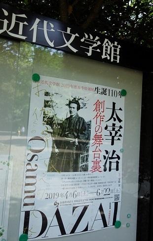 駒場の休日 日本近代文学館&日本民藝館へ_c0303307_21182302.jpg