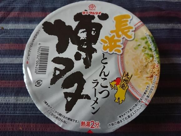 5/3 マルタイ 博多長浜とんこつラーメン + お茶漬け_b0042308_11465890.jpg