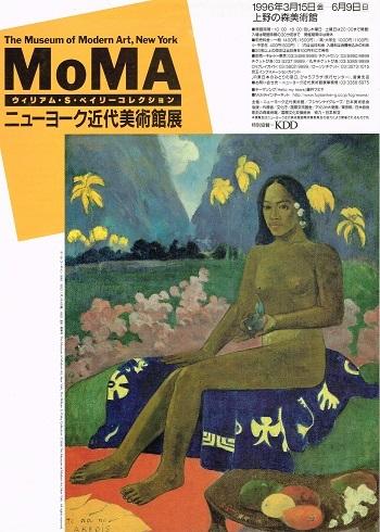 ニューヨーク近代美術館展_f0364509_09023022.jpg
