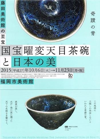 国宝曜変天目茶碗と日本の美_f0364509_10571829.jpg
