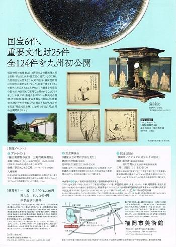 国宝曜変天目茶碗と日本の美_f0364509_10572428.jpg