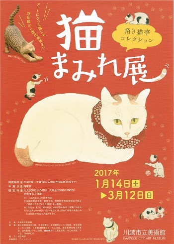 猫まみれ展_f0364509_21151312.jpg