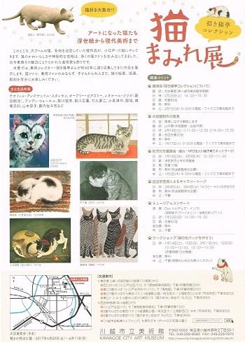 猫まみれ展_f0364509_21152361.jpg