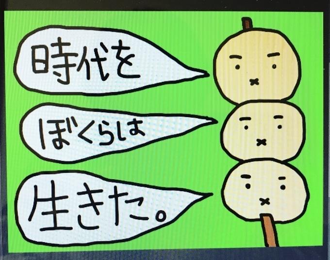 「さらば平成」MV_f0115311_22321409.jpeg